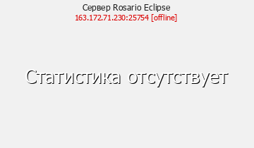 Сервер Minecraft Rosario Eclipse