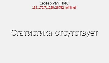 Сервер Minecraft VanillaMC 1.12.2