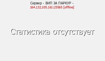 Сервер Minecraft - ВИП ЗА ПАРКУР -
