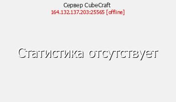 Сервер Minecraft CubeCraft