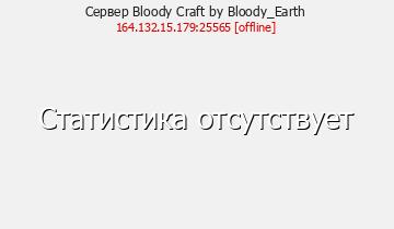 Сервер Bloody Craft