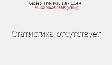Сервер Minecraft HayPlay.ru 1.8 - 1.14.4
