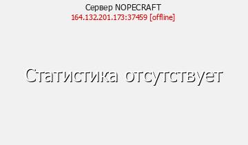Сервер Minecraft NOPECRAFT