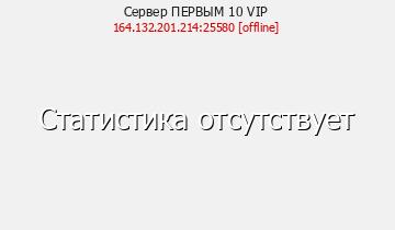 Сервер Minecraft ПЕРВЫМ 10 VIP