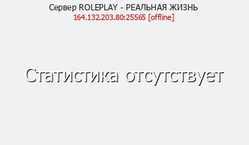 Сервер Minecraft СЕРВЕР GTA ROLEPLAY
