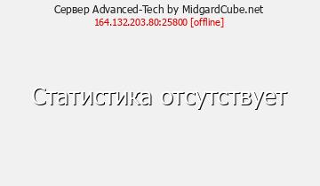 Сервер Minecraft Advanced-Tech by MidgardCube.net