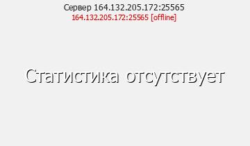 Сервер Minecraft 164.132.205.172:25565