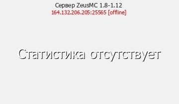 Сервер Minecraft ZeusMC 1.8-1.12.2