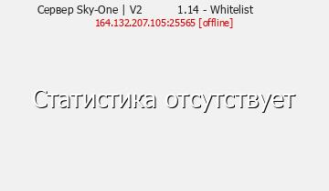Сервер Minecraft Sky-One | V2 1.14 - Whitelist