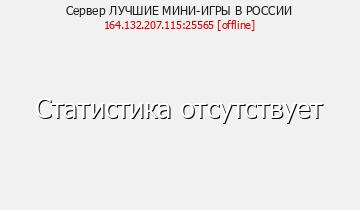 Сервер Minecraft ЛУЧШИЕ МИНИ-ИГРЫ В РОССИИ