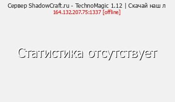Сервер Minecraft TechoMagic 1.12 ВАЙП