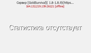 Сервер GOLDSurvival