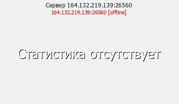 ПростоСервер [1.7.2] IP : 164.132.219.139:26560