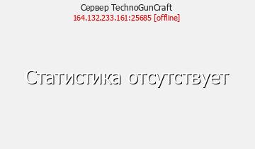 Сервер Minecraft TechnoGunCraft