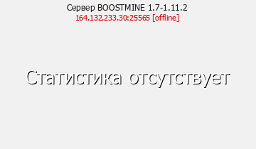 Сервер Minecraft BOOSTMINE 1.7-1.11.2