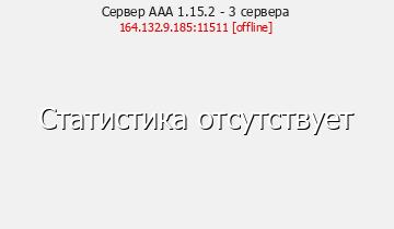 Сервер Minecraft AAA 1.14 - 3 сервера