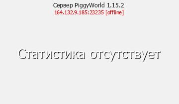 Сервер Minecraft PiggyWorld 1.13.2