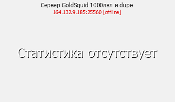 Сервер Minecraft GoldSquid 1000лвл и dupe
