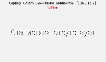 Сервер Minecraft Goldrix - Выживание Мини Игры