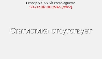 Сервер Minecraft PlagueMC МИНИ ИГРЫ HYPIXEL