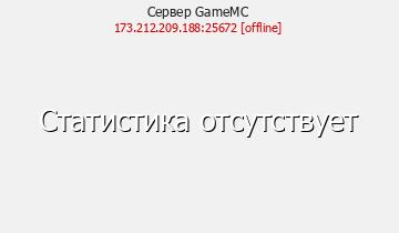 Сервер Minecraft GameMC