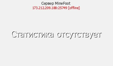 Сервер Minecraft MineFoot