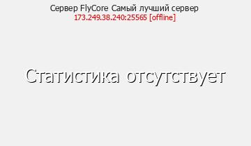 Сервер Minecraft FlyCore Самый лучший сервер
