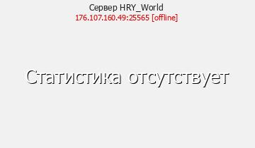 Сервер Minecraft HRY_World
