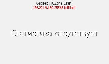 Сервер Minecraft HQZone Craft