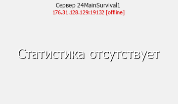 Сервер Minecraft 24Main - 0.14