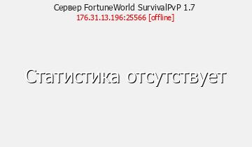 FortuneCraft