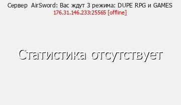 Сервер Minecraft AirSword | Подписывайтесь на нас в VK - vk.coma