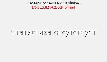Сервер Minecraft Connexus RP. Hardmine