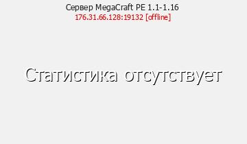 Сервер Minecraft MegaCraft PE 1.1-1.16