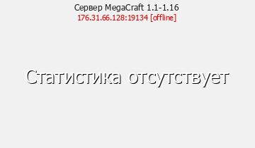 Сервер Minecraft MegaCraft 1.1-1.16