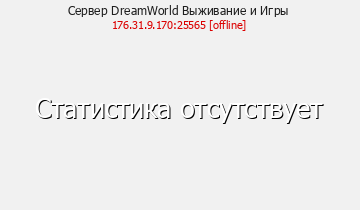 Сервер Minecraft DreamWorld Выживание и Игры