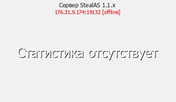 Сервер Minecraft StealAS 1.1.x