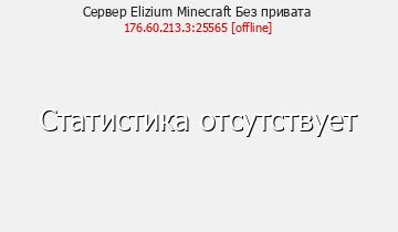 Elizium Minecraft Vanilla - Майнкрафт сервер 1.8.9/1.8.8
