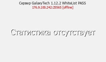 Сервер Minecraft GalaxyTech 1.12.2 WhiteList PASS