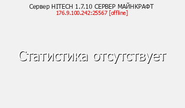 Сервер Minecraft HITECH 1.7.10 СЕРВЕР МАЙНКРАФТ