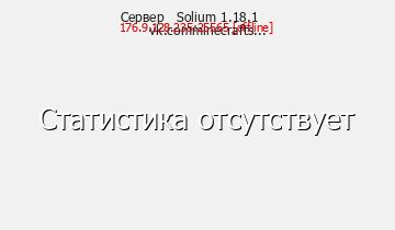 Сервер Minecraft Solium 1.12. vk.comminecrafts...