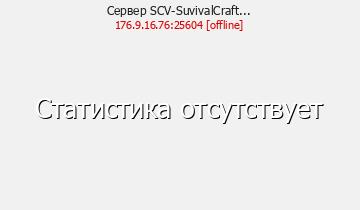 Сервер SCV SurvivalCraftServ