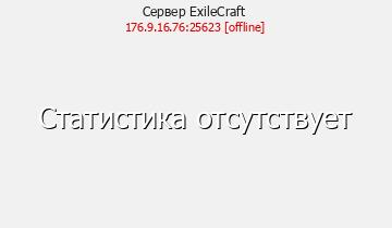 Сервер ExileCraft
