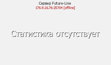 Сервер Minecraft Future-Live
