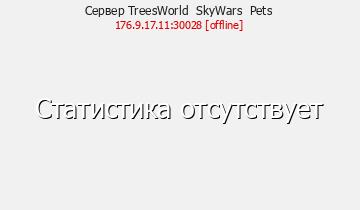 TreesWorld   SkyWars   Pets