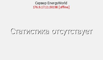 Сервер Energy-World