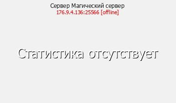 Сервер Minecraft Магический сервер