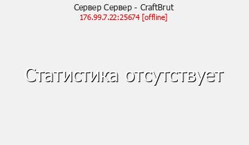 Статистика Сервера CraftBrut