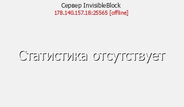 InvisibleBlock
