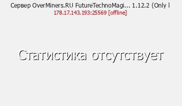 Сервер Minecraft OverMiners.RU GalaxyTechnoMagic